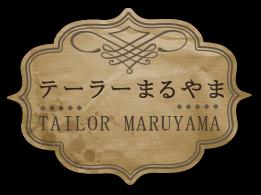東京杉並のイージーオーダースーツ・洋服直し・寸法直し|テーラーまるやま